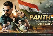 Photo of Panther Movie 2019 Bengali Full HD Download
